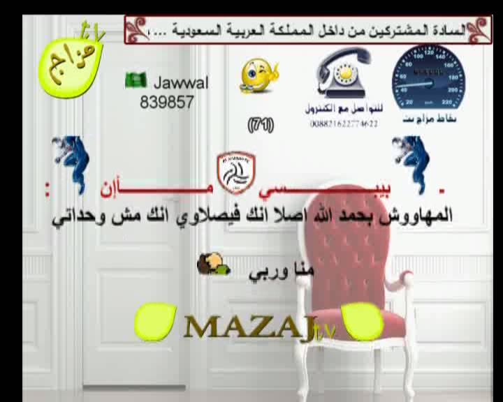 ���� ��� ���� ������ ��� ���� mazaj - ���� ���� ���� ��� ������ ��� 2013