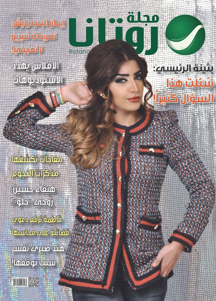 صور بثينة الرئيسي 2013 - صورة بثينة الرئيسي على غلاف مجلة روتانا 2013