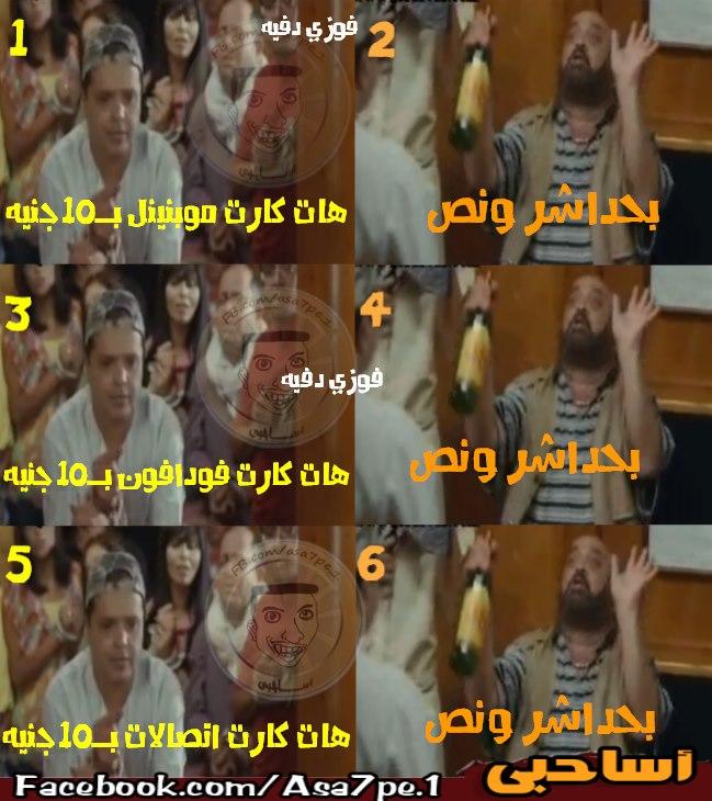 كوميكس التريقة على زيادة اسعار كروت الشحن في مصر من صفحات الفيس بوك