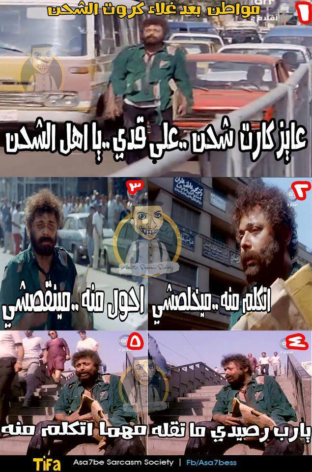 شاهد صور وتعليقات كوميدية على زيادة اسعار كروت الشحن 2013
