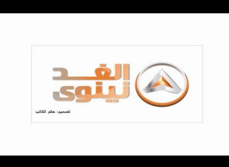 قناة Naynawa Alghad جديد مدار النايل سات - تردد قناة نينوى الغد على النايل سات 2013
