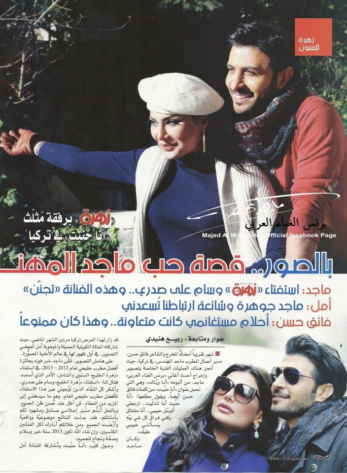 صور ماجد المهندس وامل العوضي على غلاف مجلة زهرة الخليج 2013 منتديات بغدادي الحبيبه