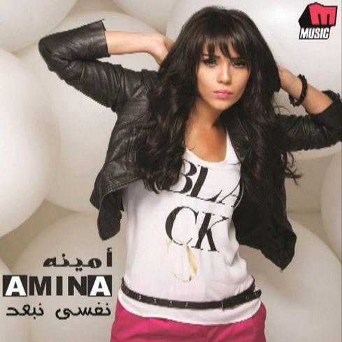 كلمات أغنية مبيخرجنيش أمينة 2013 - كلمات اغنية أمينة مبيخرجنيش 2013
