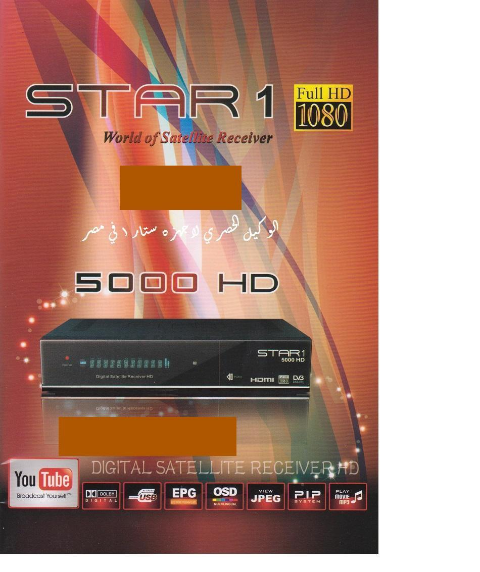 ���� ��� ������� ������ STAR 1 5000 full hd