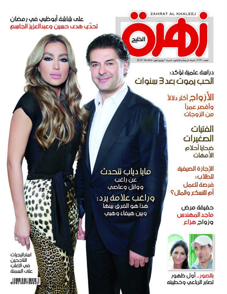 مايا دياب مع راغب علامة غلاف مجلة زهرة في اخر عدد رمضان 2013