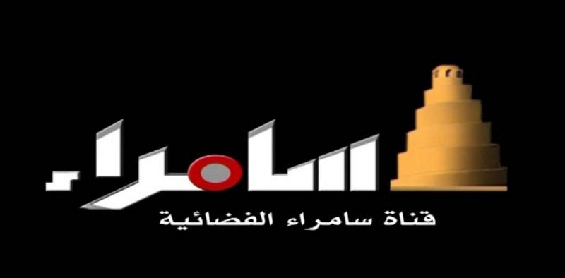 ���� Samarra TV ���� ����� Eutelsat 21B @ 21.5� East
