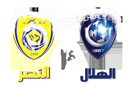 مباراة الهلال والنصر 22-2-2013