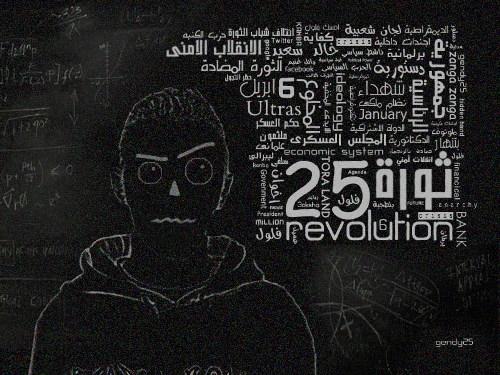 صور عبارات ذكرى ثورة 25 يناير2013 - اجمل صور ذكرى ثورة 25 يناير - صور اجمل كلمات ثورة 25 يناير 2013