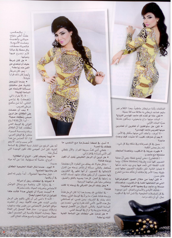 صور امل العوضي على غلاف مجلة زهرة الخليج 2013