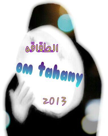 تحميل اغنية ام تهاني طقاقة mp3 2013