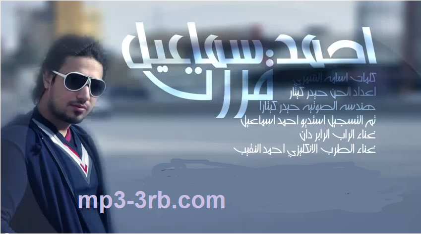 تحميل اغنية احمد اسماعيل قررت mp3 2013