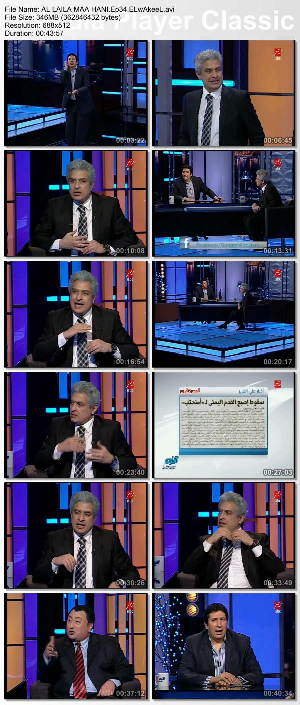 تحميل برنامج الليله مع هاني Ep34 الحلقة الرابعة و الثلاثون نسخة اصلية بدون حقوق