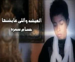 تحميل أغنية حسام سمره العيشه وإللى عايشينها 2013 Mp3