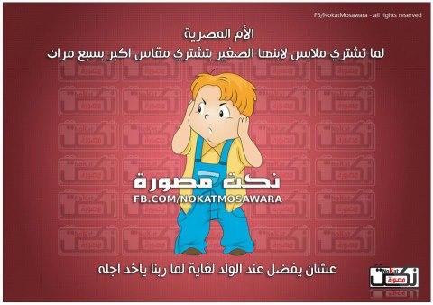 كاريكاتير الام المصرية 2013 - صور مضحكة عن الام المصرية 2013 - صور كاريكاتير الامهات المصريات فيس بوك 2013
