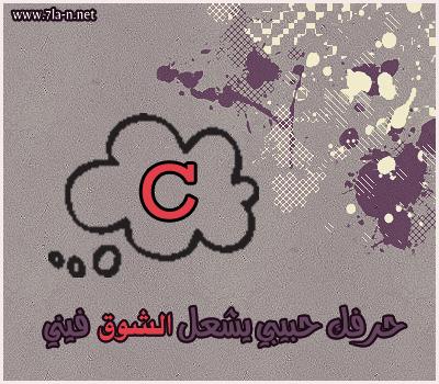 صور حروف انجليزية شوق روعه 2013
