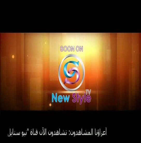 ���� ����� Nilesat 101/102/201@ 7� West - ���� New Style Tv - ������ ����� ����