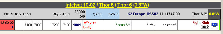 ���� �����  Intelsat 10-02 - Thor 5/6 @ 1� West - (�����) ��� ����� ����� � ��� �������