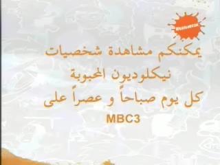 ������ : ������ ����� nickelodeon arabic//mbc3 ��� ������ ��� ������