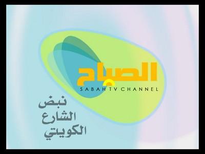 ���� �����  Express-AM22 @ 53� East - ���� Al Sabah TV- ���� ����� (�����).