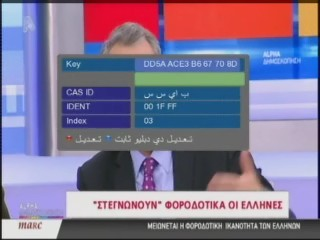 ����� :  ������Digea Greece  - Eutelsat 3C @ 3.1� East  - ������ ���� � ����� �����