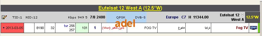 ���� �����  Eutelsat 12 West A @ 12.5� West - ���� Fog TV- (�����) ��� ����� ����� � ��� �������