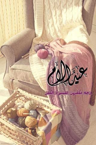 صور بطاقات مع عبارات حب للام بمناسبة عيد الام 2013