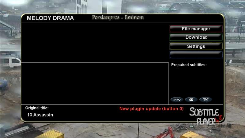 ��� ����� ������� �� ���� subtitle - ��� How to run subtitle in TSmedia plugin