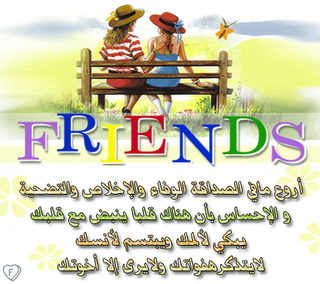 ��� �� ������� 2013 - Photos about friendship 2013