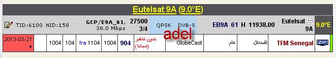 جديد القمر Eutelsat 9A @ 9° East - قناة TFM Senegal-(السنغال) تبث حاليا مجانا و على المباشر