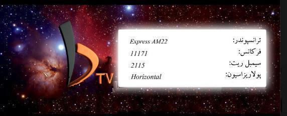 ظهرت قناه افغانيه جديده علي القمرExpress-AM22 @ 53° E  - قناهb tv - مجانية
