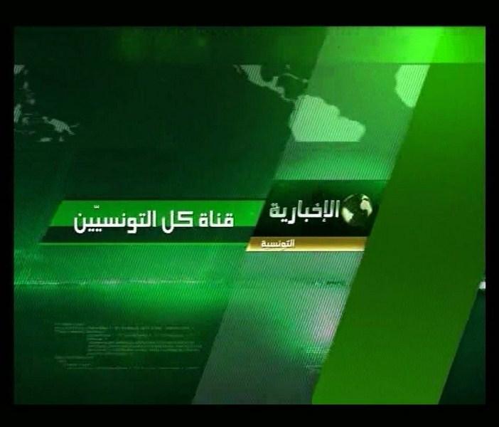 تردد قناة التونسية الاخبارية على قمر النايل سات 2013 - تردد قناة التونسية الاخبارية