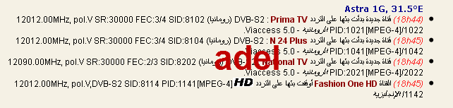 ���� ����� Astra 1G @ 31.5� East - ���� ����� �����-��������� - Viaccess 5.0