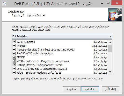 ����� DVB DREAM 2.2b p1 Repack