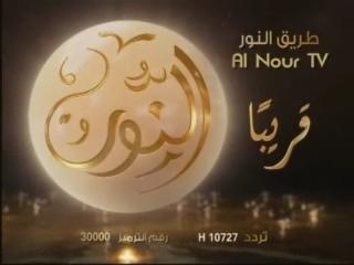 ���� ����� Nilesat 102/201@ 7� West: ����� - ���� Al Nour TV- ���� ����