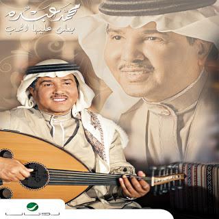 تحميل اغنية محمد عبده بعلن عليها الحب
