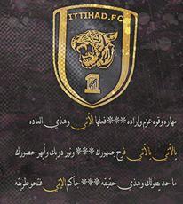 صور كفرات فيس بوك نادي الاتحاد السعودي 2013
