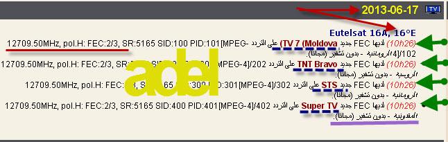 ���� �����  Eutelsat 16A @ 16� East - ������� ���� ����� (�����)