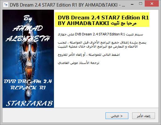 ����� DVB Dream 2.4 ����