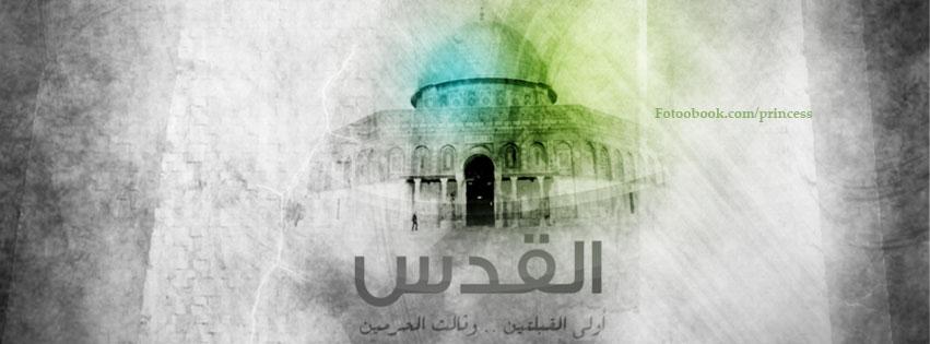 ����� ��� ��� ������� ���� , islamic facebook covers