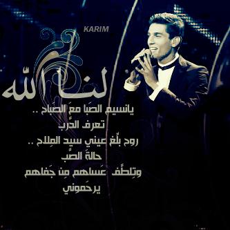 تصميم لمحمد عساف من اغنية لنا الله في الحلقة ما قبل الاخيرة من arabidol 2