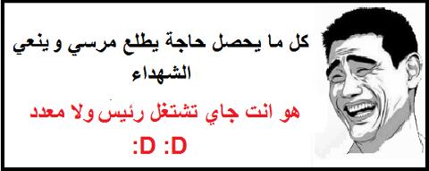 صور مضحكة على خطاب مرسي الاربعاء 26/6/2013