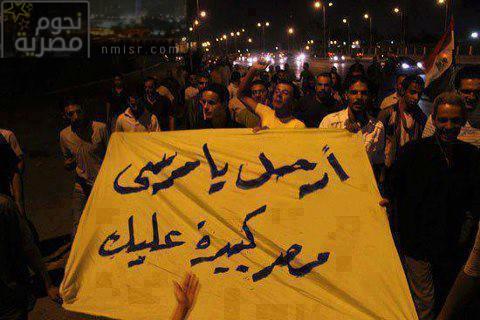 إرحل مرسي ارحل يامرسي للفيسبوك 102068.jpg