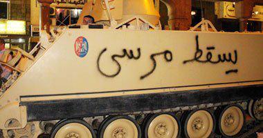 إرحل مرسي ارحل يامرسي للفيسبوك 102069.jpg