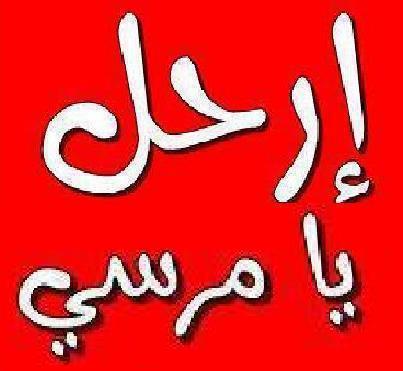 إرحل مرسي ارحل يامرسي للفيسبوك 102070.jpg