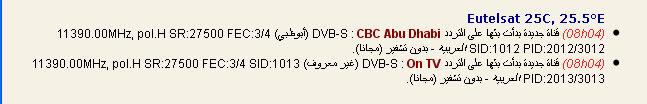���� �����  Eutelsat 25C @ 25.5� East - ���� CBC Abu Dhabi-���� On TV-���� ����� (�����)