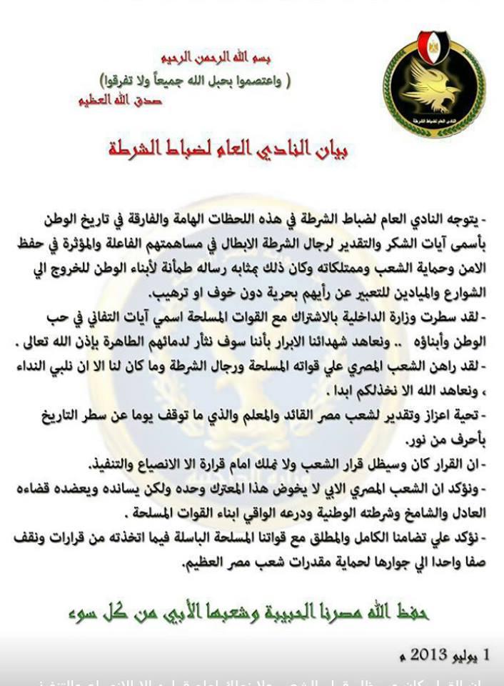 بيان النادي العام لضباط الشرطة المصرية الاثنين 1/7/2013