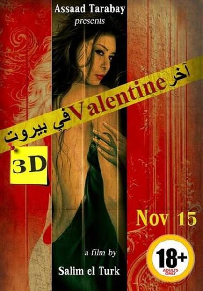 ��� ������� ����� ���� ���� ���� My Last Valentine in Beirut