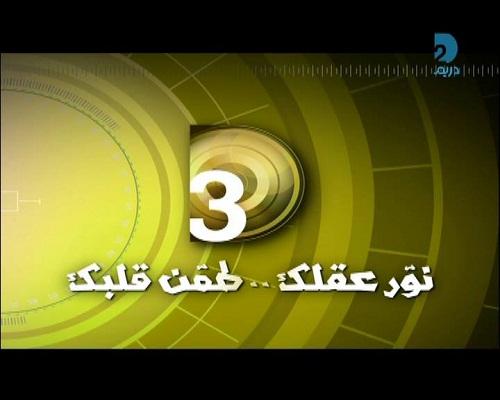 تردد قناة دريم 3 علي قمر النايل سات 2013 - تردد قناة 2013