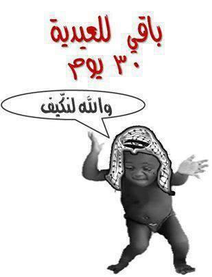 بوستات مضحكة للفيس بوك لشهر رمضان 2013