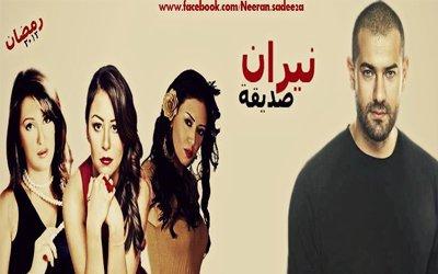 صور الحلقة الخامسة من مسلسل نيران صديقة رمضان 2013